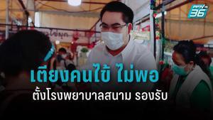 """""""พลภูมิ"""" จี้ รัฐบาล เร่งตั้งโรงพยาบาลสนาม หลังโควิดรอบ 3 ระบาดหนัก"""