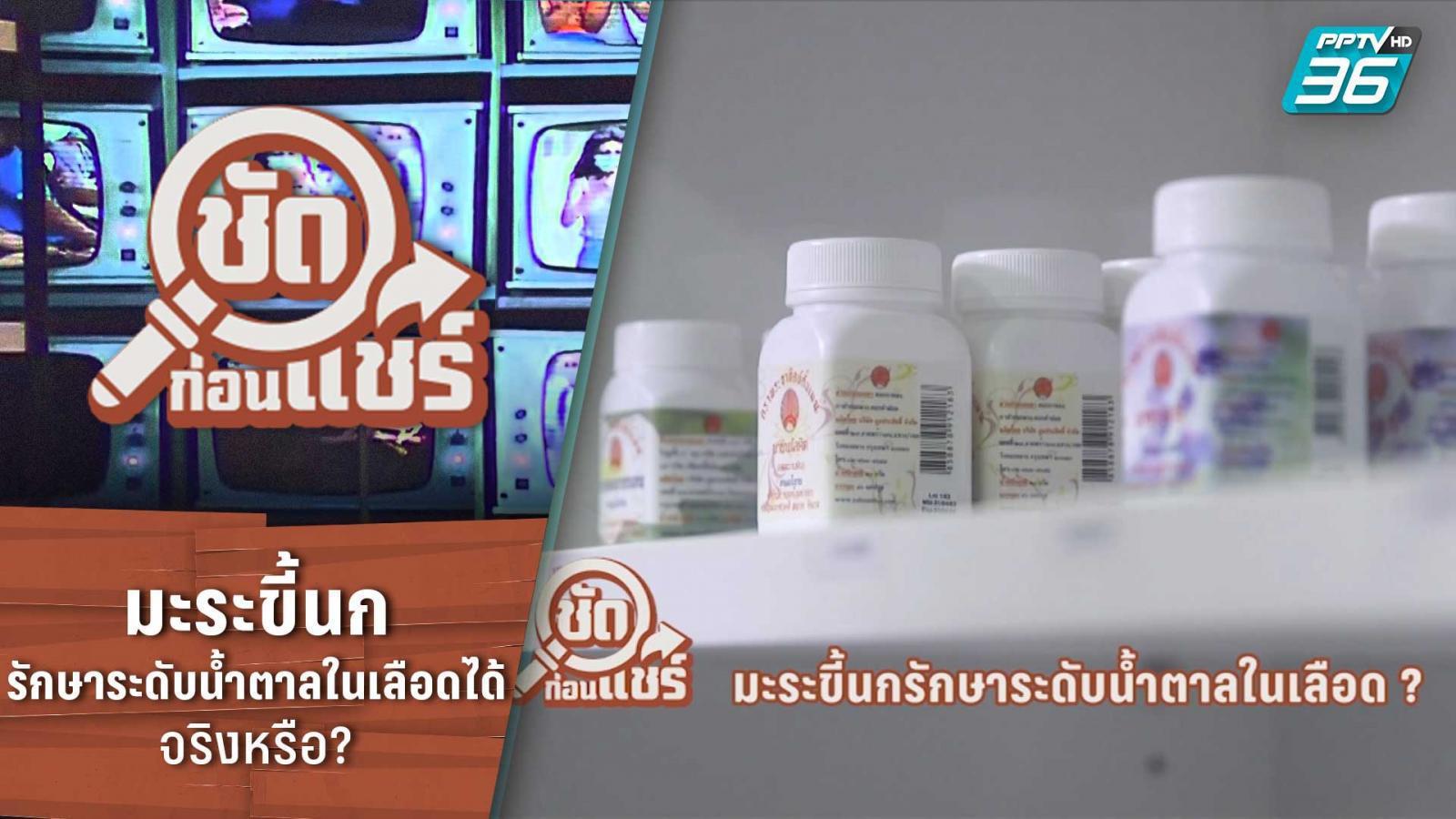 ชัดก่อนแชร์ | มะระขี้นกรักษาระดับน้ำตาลในเลือดได้ จริงหรือ? | PPTV HD 36