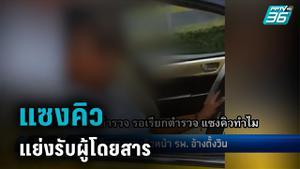 แท็กซี่เดือด ต่อคิวรับผู้โดยสาร โดนอีกคันแซงคิวแย่งรับ