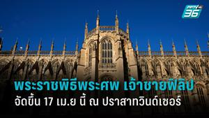 พระราชวังบักกิงแฮม ประกาศ จัดพระราชพิธีพระศพ เจ้าชายฟิลิป 17 เมษายนนี้