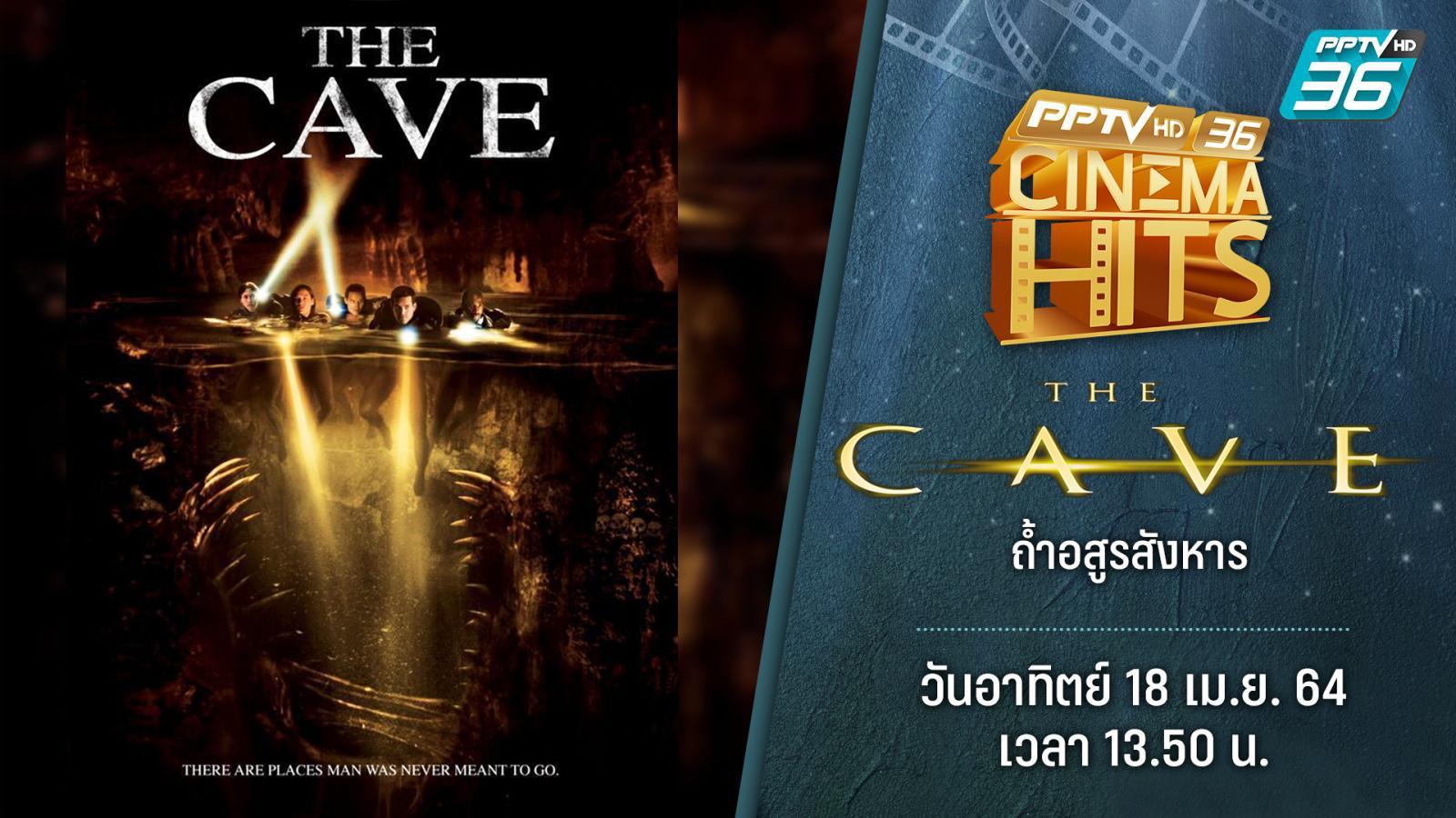 The Cave ถ้ำอสูรสังหาร