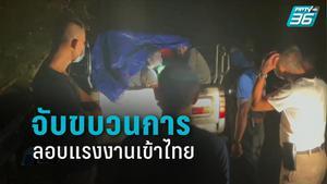 รวบขบวนการลอบนำแรงงานเข้าไทย
