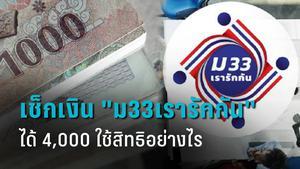 """เช็กสิทธิ ม33เรารักกัน เงินเข้า """"เป๋าตัง"""" วันนี้ ครบ 4,000 ทบทวนสิทธิรับเงินก้อน ค้นหาร้านใช้สิทธิ"""