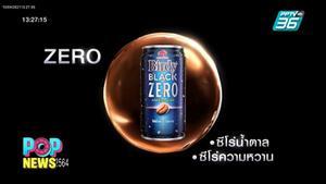 """เปิดตัว """"เบอร์ดี้ แบล็ค ซีโร่"""" กาแฟดำ สูตรน้ำตาล 0%"""