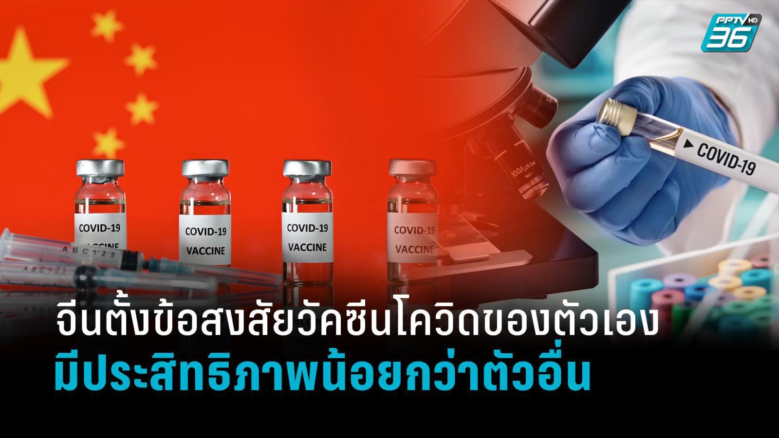 """จีนตั้งข้อสงสัย""""วัคซีนโควิด-19 ของตัวเอง""""มีประสิทธิภาพน้อยกว่าตัวอื่น"""