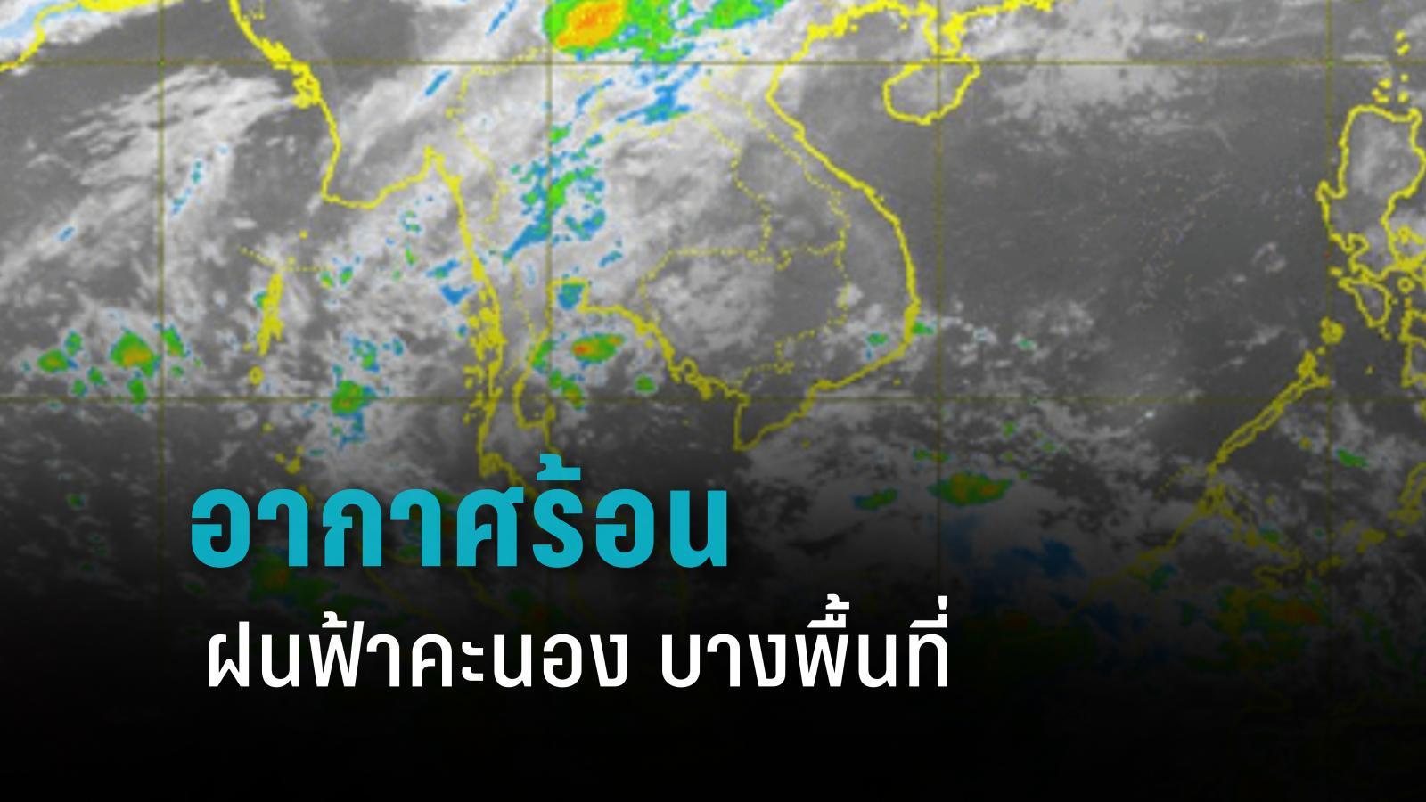 อุตุฯ เผย ไทยอากาศร้อน แต่บางพื้นที่ มีฝนฟ้าคะนอง