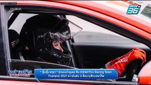 ญิ๋งญิ๋ง ศรุชา นักแข่งป้ายแดง ทีม IDEMITSU Racing Team Thailand 2021