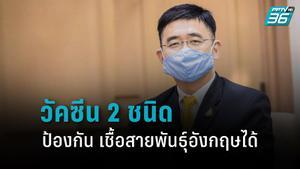 """""""โฆษกสธ."""" โต้เดือด ฝ่ายการเมือง กล่าวหาวัคซีนไทย ไร้ประสิทธิภาพ"""