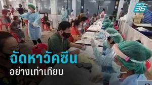 ประชาชนแนะรัฐบาล วางแผนจัดการวัคซีน เร่งหาฉีดให้ประชาชน
