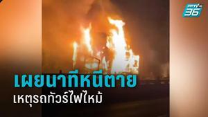 ผู้โดยสารเผยนาทีหนีตาย เหตุรถทัวร์ไฟไหม้