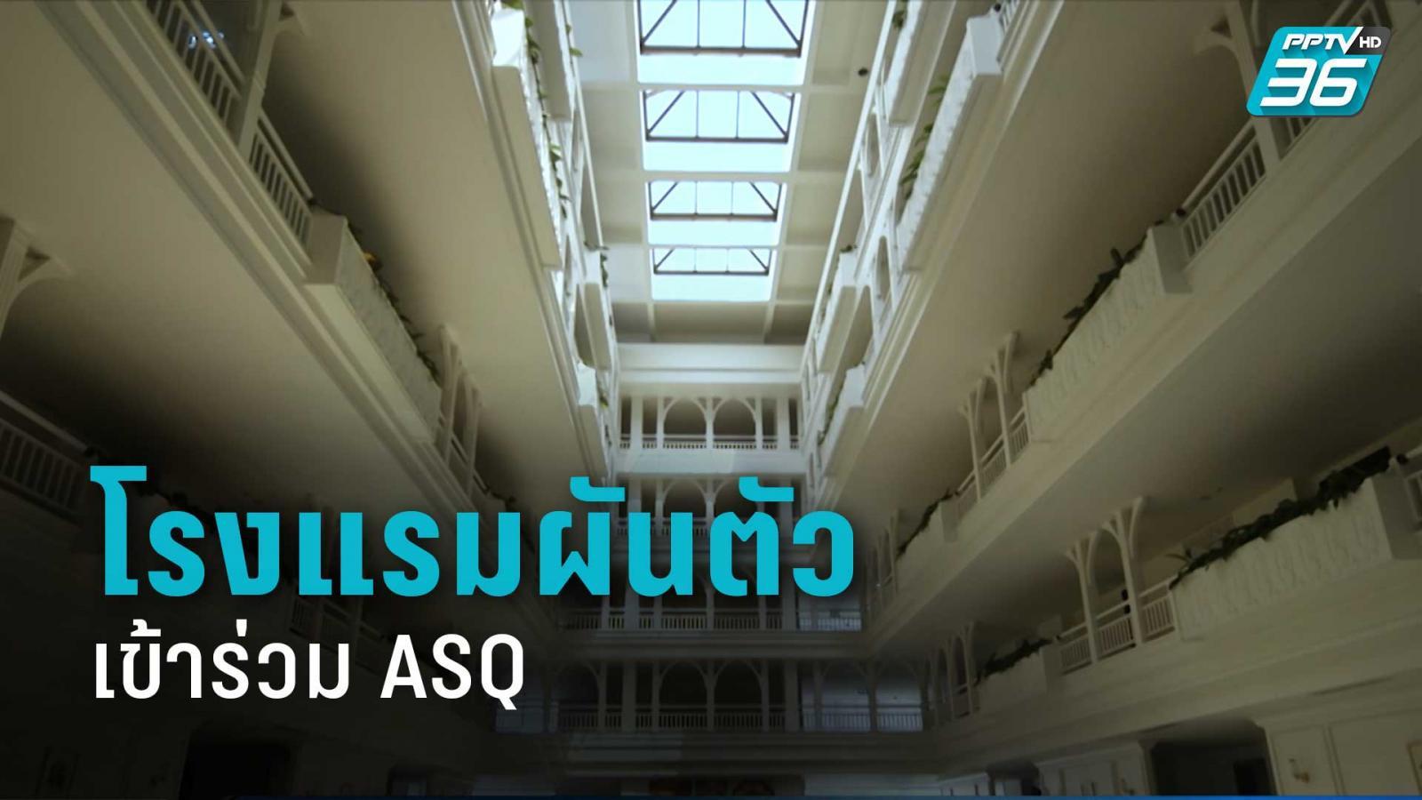 โรงแรมแห่ผันตัวเข้าร่วม ASQ