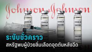 สหรัฐ ระงับวัคซีนจอห์นสันแอนด์จอห์นสัน หลังพบอาการลิ่มเลือดอุดตัน