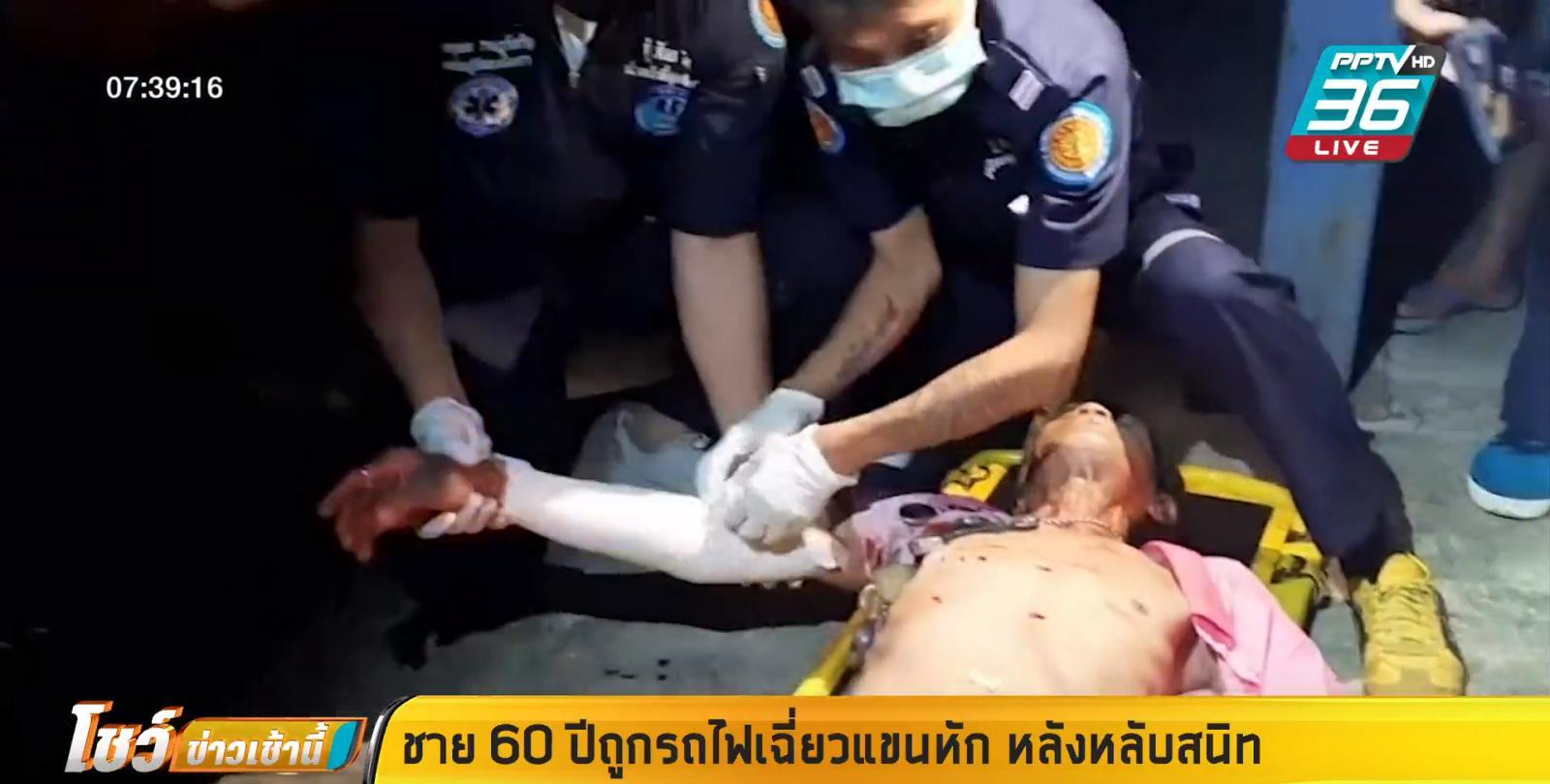 ชายวัย 60 ถูกรถไฟเฉี่ยวแขนหัก หลังหลับสนิทริมทาง