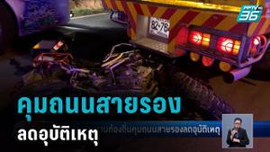 ศปถ.ประสานท้องถิ่นคุมถนนสายรองลดอุบัติเหตุ