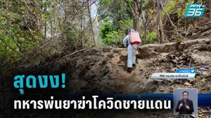 โซเชียลงง! ทหารพรานฉีดพ่นน้ำยาฆ่าเชื้อโควิด ชายแดนไทย-เมียนมา