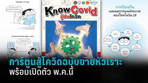 """WHO เตรียมเปิดตัว """"การ์ตูนโควิด19 ฉบับขายหัวเราะ"""" พร้อมแปลหลายภาษา"""