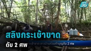 สลิงกระเช้าขาด ชาวบ้านร่วมทำบุญดับ 2 ศพ