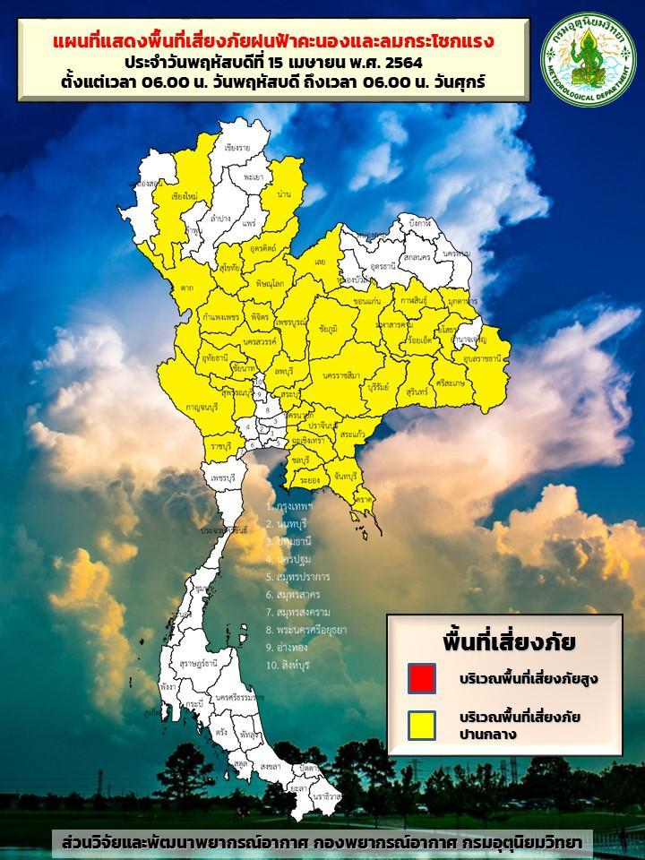"""กรมอุตุฯ เตือน """"พายุฤดูร้อน"""" ถล่มไทยตอนบน 16-19 เม.ย. นี้ ระวังฝนตกหนัก - ลูกเห็บ"""