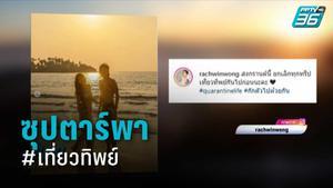 """""""ปีใหม่ไทย"""" เหล่าซุปตาร์พาไป #เที่ยวทิพย์"""
