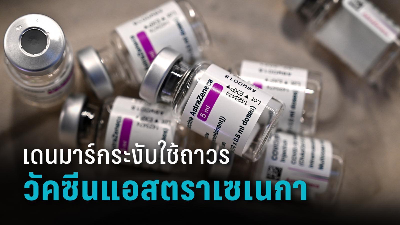 """เดนมาร์กระงับใช้วัคซีนโควิด-19 """"แอสตราเซเนกา"""" เป็นการถาวร"""