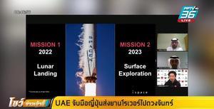 """ยูเออี จับมือ ญี่ปุ่น ส่งยานโรเวอร์ไปดวงจันทร์ปี65 ใช้จรวด """"ฟอลคอน 9"""""""