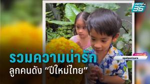 """รวมความน่ารัก ลูกคนบันเทิง ใน """"วันปีใหม่ไทย"""""""