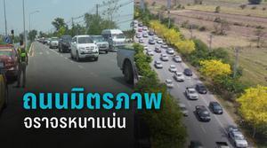 ประชาชน ทยอยกลับกรุง ถ.มิตรภาพ รถหนาแน่นชะลอตัวหลายจุด