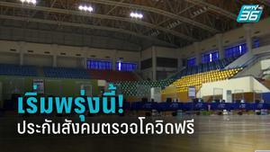 """เริ่มพรุ่งนี้! ประกันสังคม """"ตรวจโควิดฟรี"""" ที่ศูนย์เยาวชนไทย-ญี่ปุ่น"""