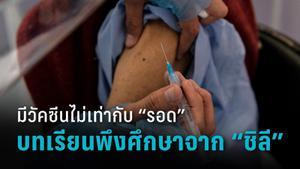 """มีวัคซีนโควิด-19 ไม่เท่ากับ """"รอด"""" บทเรียนพึงศึกษาจาก """"ชิลี"""""""