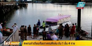 สะพานท่าเทียบเรือเกาะคณฑีถล่ม เจ็บ 4 สาวนร.พยาบาลดับ 1