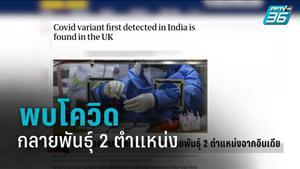 สหราชอาณาจักรพบโควิด-19 กลายพันธุ์ 2 ตำแหน่งจากอินเดีย
