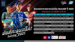 ตาราง MotoGP 2021 ! โปรแกรมถ่ายทอดสด โมโตจีพี 2021 พร้อมเวลาแข่งขันทั้งหมด