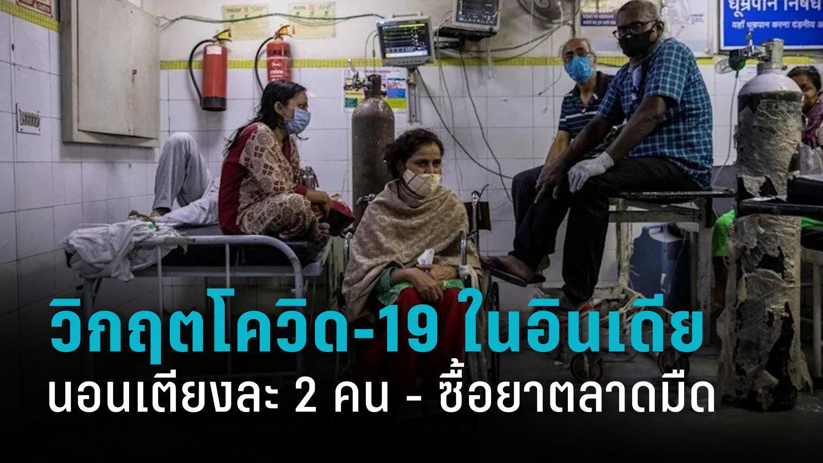 โควิด-19 ในอินเดียวิกฤตหนัก นอนเตียงละ 2 คน-ซื้อยาผ่านตลาดมืด