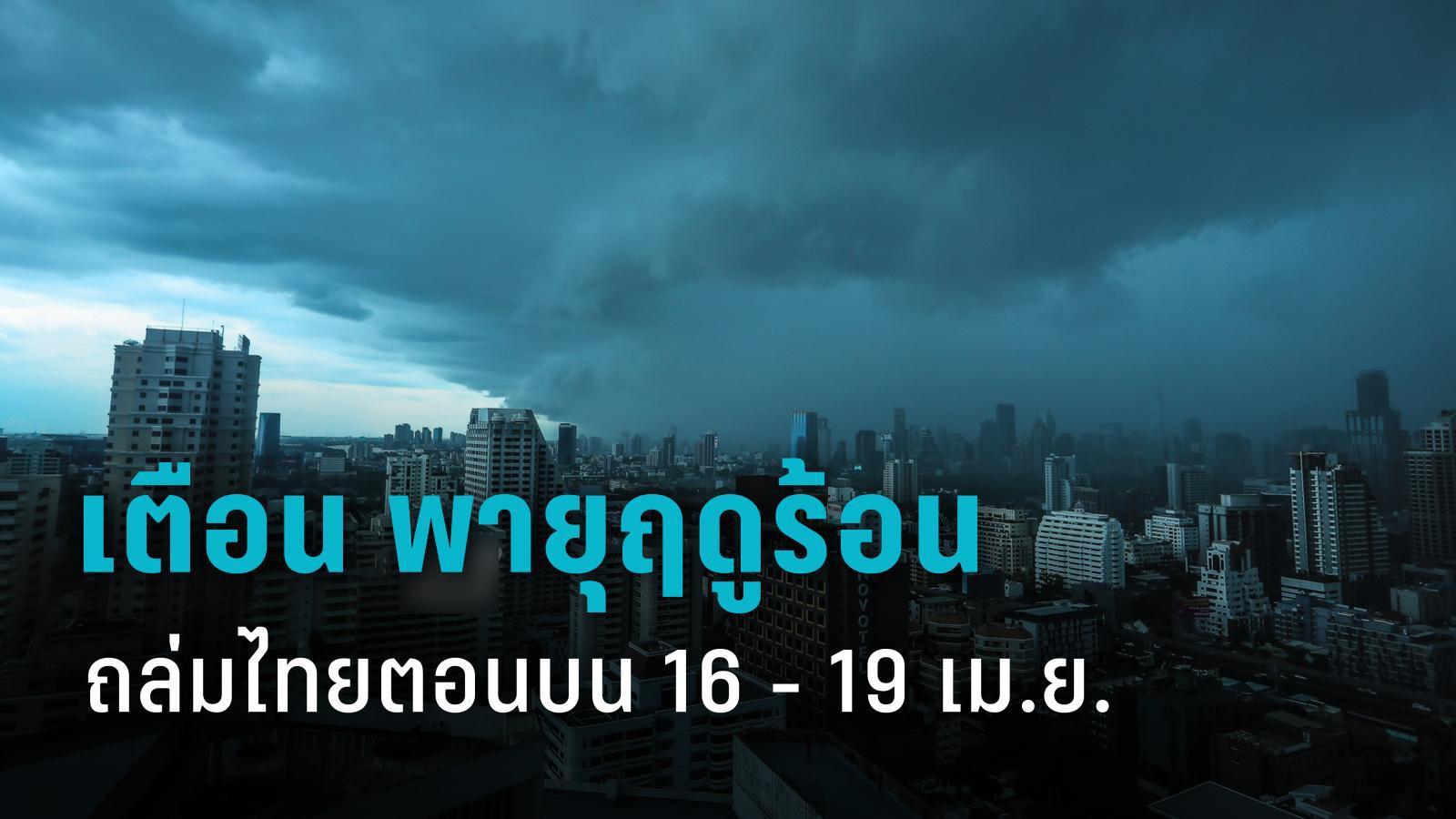 """กรมอุตุฯ เตือน """"พายุฤดูร้อน"""" ถล่มไทยตอนบน 40 จว. รับมือฝนตก - ลมแรง"""