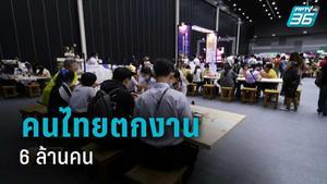 พิษโควิด-19 คนไทยตกงาน 6 ล้านคน