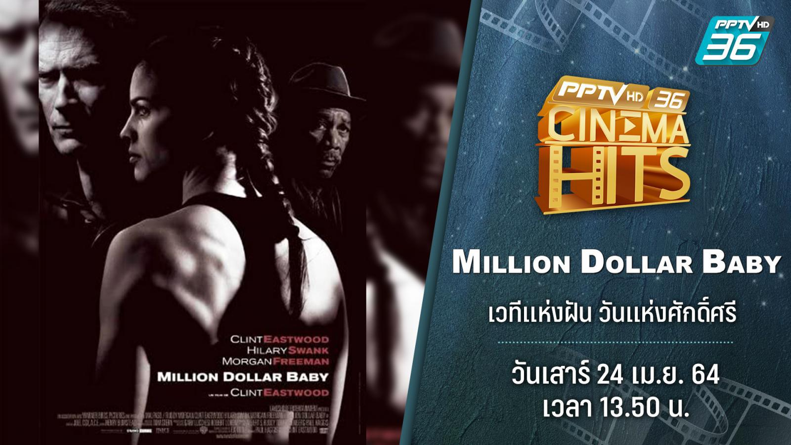 Million Dollar Baby เวทีแห่งฝัน วันแห่งศักดิ์ศรี