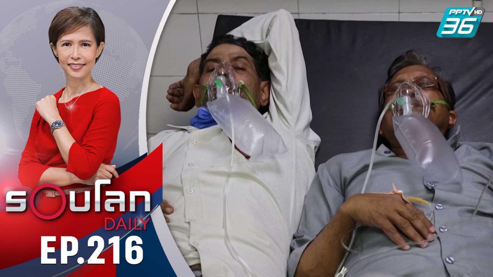 อินเดียโรงพยาบาลล้น หลังพบผู้ติดเชื้อรายวันกว่า 2 แสนราย | 16 เม.ย. 64 | รอบโลก DAILY
