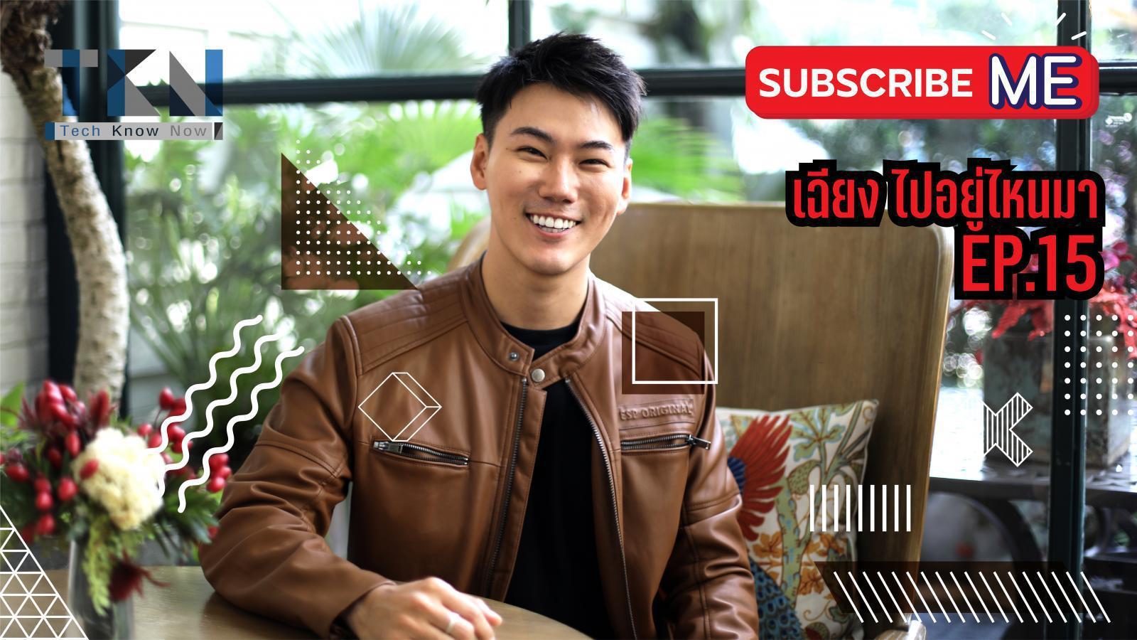 Tech Know Now EP.15 | สจ๊วตที่โด่งดังจากคอนเทนต์มาลองขับ Grab | PPTV HD 36