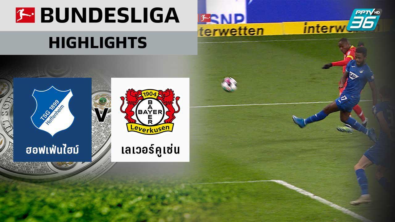 ไฮไลท์ ผลบอล #บุนเดสลีกา | ฮอฟเฟ่นไฮม์ 0 - 0 เลเวอร์คูเซ่น | 12 เม.ย. 64