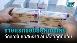 ออสเตรเลียพบรายแรก ฉีดวัคซีนแอสตราฯ เกิดลิ่มเลือดอุดตันเสียชีวิต