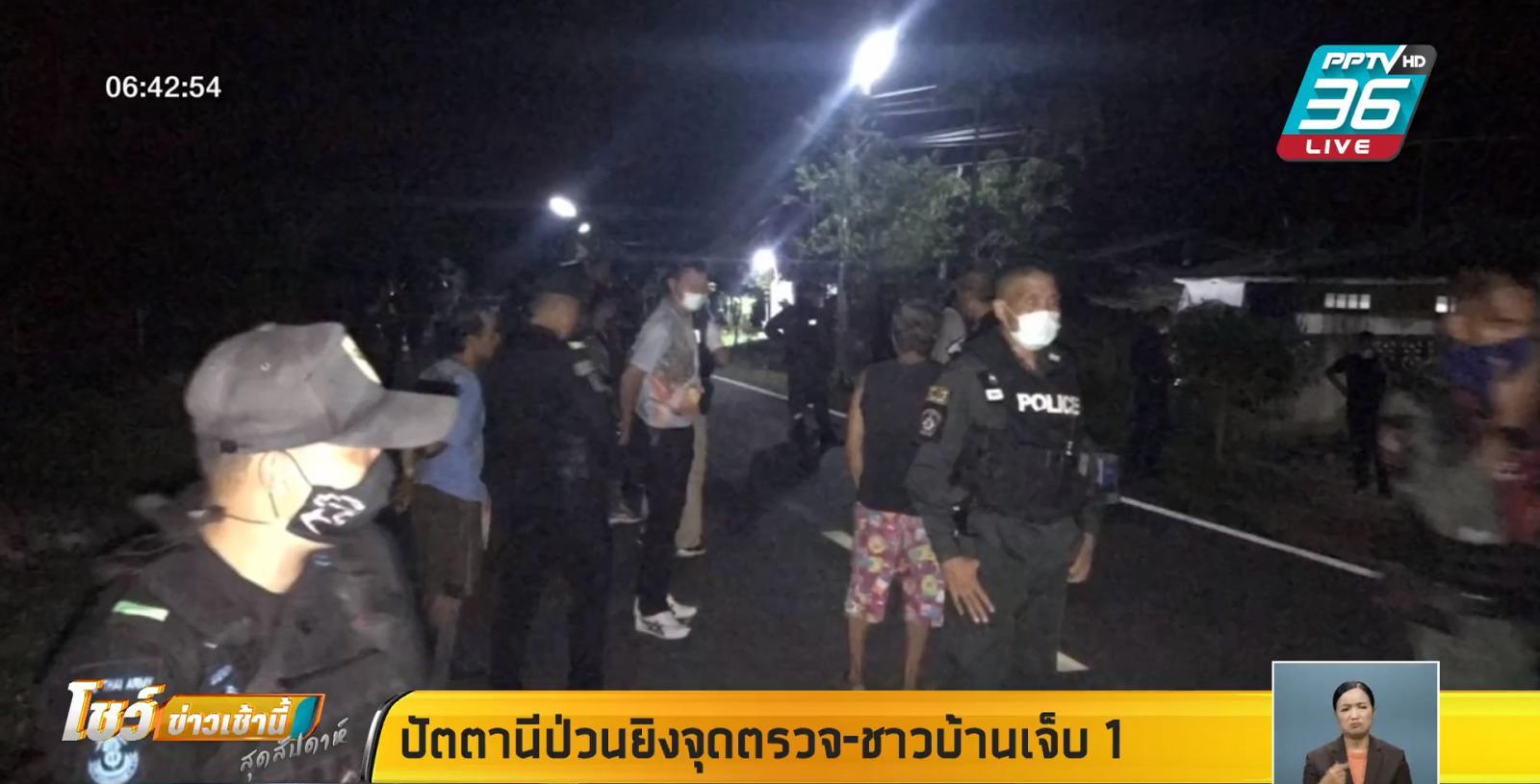 ปัตตานีป่วน คนร้ายยิงถล่มจุดตรวจ-บ้านเรือนปชช. เจ็บ 1