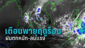 """อุตุฯ เตือนพายุฤดูร้อน """"ฝนตกหนัก-ลมกระโชกแรง"""""""