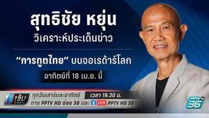 """""""สุทธิชัย หยุ่น"""" วิเคราะห์ การทูตไทย บนจอเรดาร์โลก เมื่อสหรัฐฯมองข้าม ชี้โอกาสกู้แบรนด์การทูตไทย"""