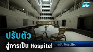 โรงแรม ASQ 60% ปรับตัวสู่การเป็น Hospitel