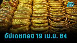 ราคาทองวันนี้ – 19 เม.ย. 64 เปิดตลาด ปรับเพิ่ม 50 บาท