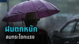 อุตุฯ เตือนประเทศไทยระวังฝนตก-ลมกระโชกแรง