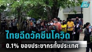 คนไทยฉีดวัคซีนโควิดครบเกณฑ์ 8.2 หมื่นราย  คิดเป็น 0.1% ของประชากรทั้งประเทศ