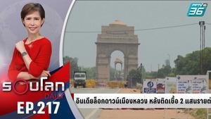 อินเดียล็อกดาวน์เมืองหลวง หลังพบผู้ติดเชื้อโควิดทะลุ 2 แสนรายต่อวัน | 19 เม.ย. 64 | รอบโลก DAILY
