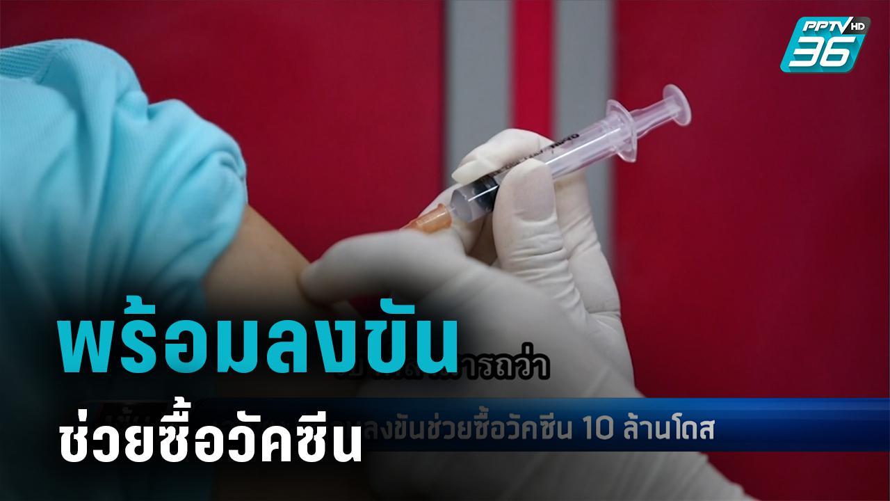 เอกชน พร้อมลงขันช่วยซื้อวัคซีน 10 ล้านโดส