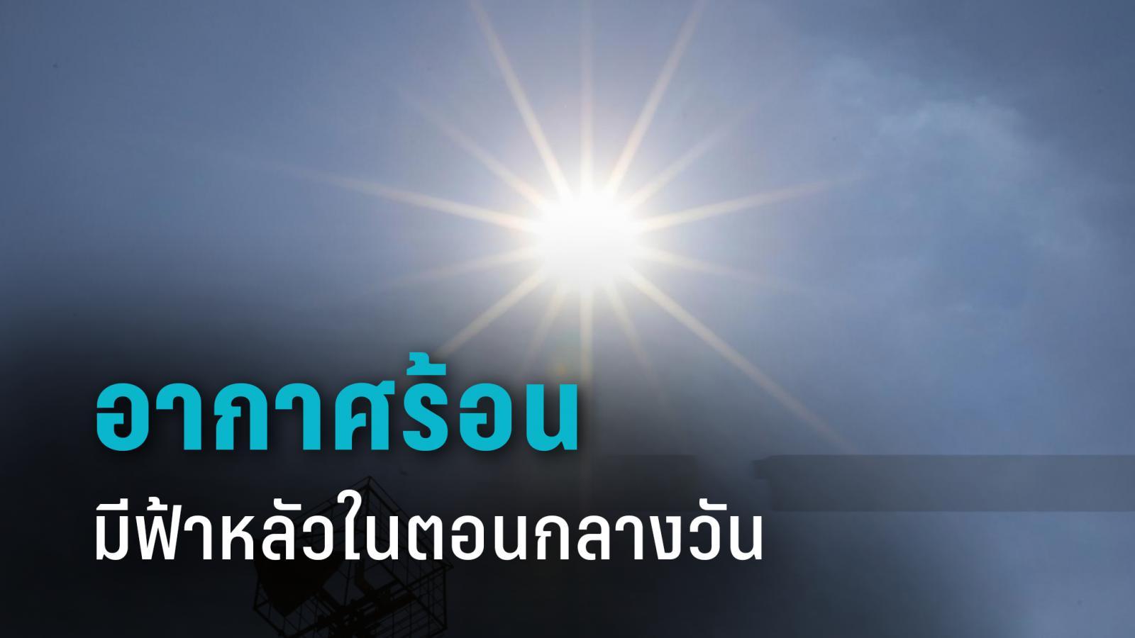 อุตุฯ เผย กทม.อากาศร้อน-มีฟ้าหลัวในตอนกลางวัน